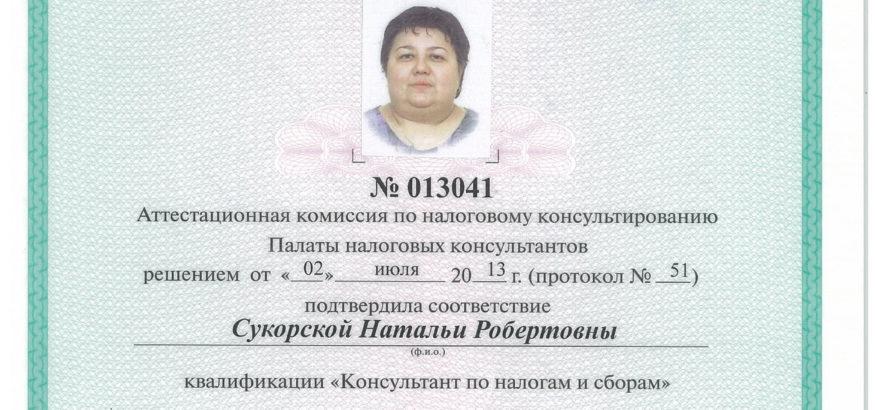 Аттестат_Налогового консультанта