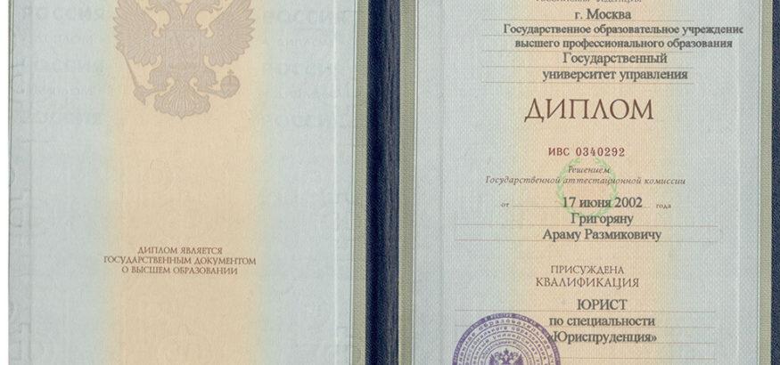 Диплом Григорян А.Р