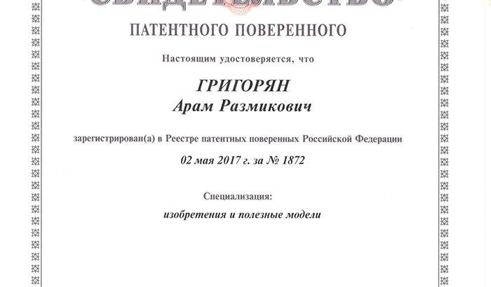 Свидетельство патентного поверенного